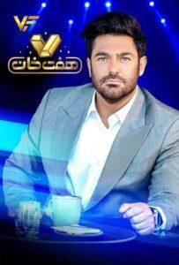 دانلود مسابقه هفت خان محمد رضا گلزار