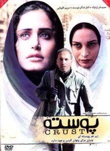 دانلود فیلم ایرانی پوسته