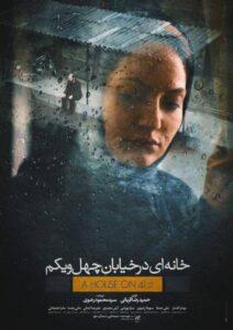 دانلود فیلم ایرانی خانهای در خیابان چهل و یکم
