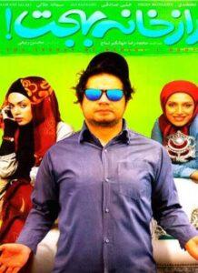دانلود فیلم ایرانی راز خانه بهجت