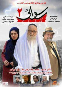 دانلود فیلم ایرانی رسوایی 2