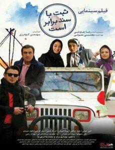 دانلود فیلم ایرانی ثبت با سند برابر است