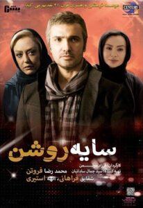دانلود فیلم ایرانی سایه روشن