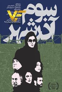 دانلود فیلم ایرانی سوم آذرشهر