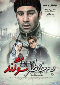 دانلود فیلم ایرانی به خاطر سوگند