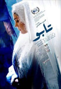 دانلود فیلم ایرانی تابو