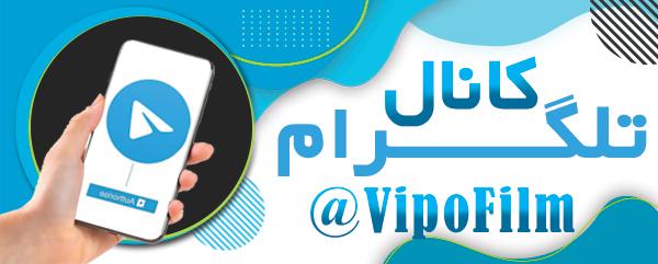 کانال تلگرام ویپو فیلم