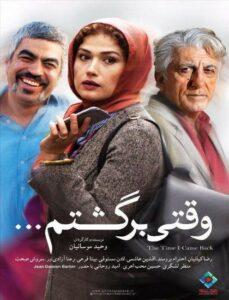 دانلود فیلم ایرانی وقتی برگشتم