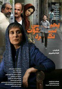 دانلود فیلم ایرانی یحیی سکوت نکرد