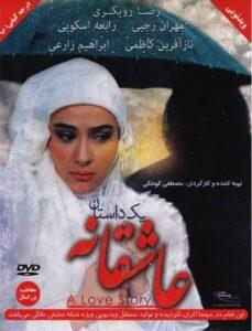 دانلود فیلم ایرانی یک داستان عاشقانه