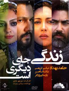دانلود فیلم ایرانی زندگی جای دیگری است