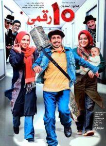دانلود فیلم ایرانی ده رقمی