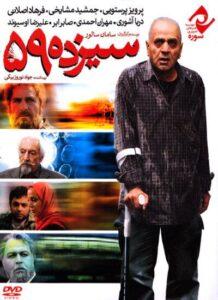 دانلود فیلم ایرانی سیزده 59