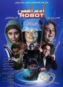 دانلود فیلم ایرانی آدم آهنی
