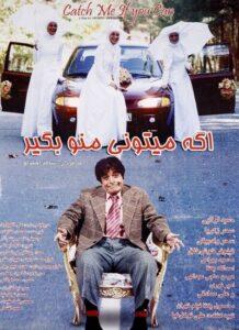 دانلود فیلم ایرانی اگه میتونی منو بگیر