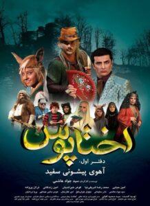دانلود فیلم ایرانی آهوی پیشونی سفید 1( اختاپوس )