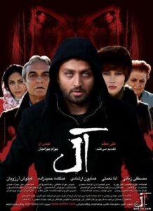 دانلود فیلم ایرانی آل