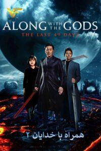 دانلود فیلم کره ای همراه با خدایان Along With the Gods 2017