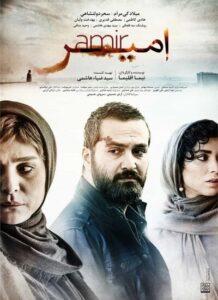 دانلود فیلم ایرانی امیر