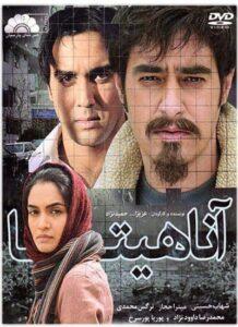 دانلود فیلم ایرانی آناهیتا