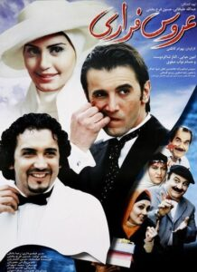 دانلود فیلم ایرانی عروس فراری