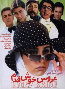 دانلود فیلم ایرانی عروس خوش قدم