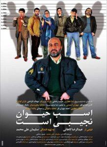دانلود فیلم ایرانی اسب حیوان نجیبی است