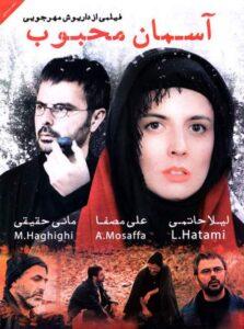 دانلود فیلم ایرانی آسمان محبوب