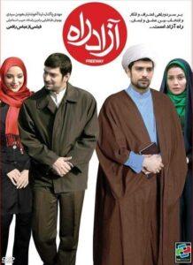 دانلود فیلم ایرانی آزادراه