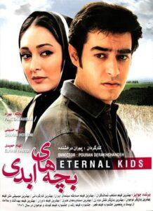 دانلود فیلم ایرانی بچه های ابدی