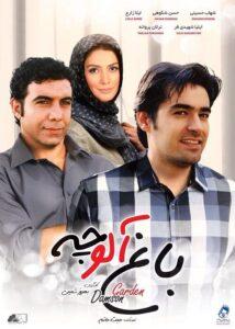 دانلود فیلم ایرانی باغ آلوچه