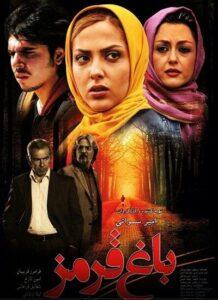 دانلود فیلم ایرانی باغ قرمز
