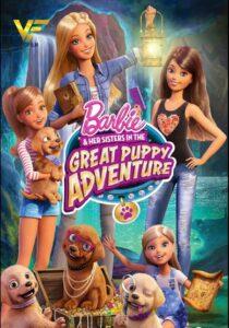 دانلود انیمیشن باربی و خواهرانش ماجرای جادویی سگ ها Barbie & Her Sisters in the Great Puppy Adventure 2015