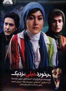 دانلود فیلم ایرانی برخورد خیلی نزدیک