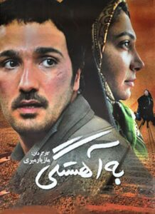 دانلود فیلم ایرانی به آهستگی
