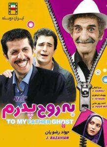 دانلود فیلم ایرانی به روح پدرم