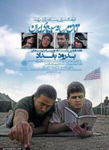 دانلود فیلم ایرانی بدرود بغداد