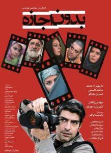 دانلود فیلم ایرانی بدون اجازه
