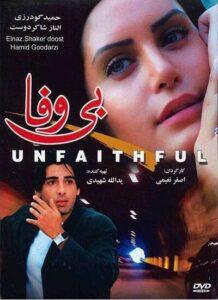 دانلود فیلم ایرانی بی وفا