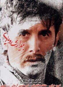 دانلود فیلم ایرانی بیداری رویاها