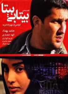 دانلود فیلم ایرانی بیتابی بیتا