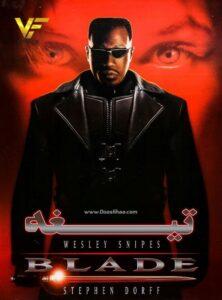 دانلود فیلم تیغه Blade 1998