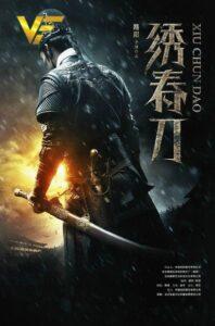 دانلود فیلم سه شمشیر زن Brotherhood of Blades 2014