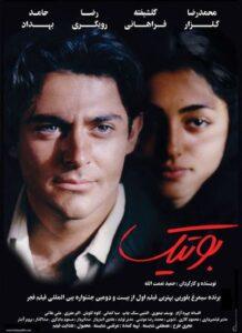 دانلود فیلم ایرانی بوتیک