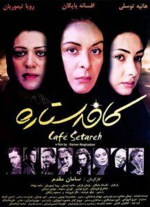دانلود فیلم ایرانی کافه ستاره