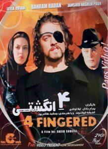 دانلود فیلم ایرانی چهار انگشتی