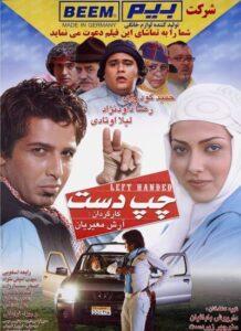 دانلود فیلم ایرانی چپ دست