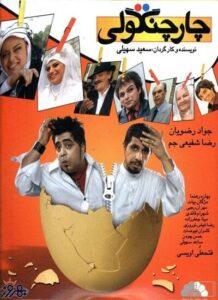 دانلود فیلم ایرانی چارچنگولی