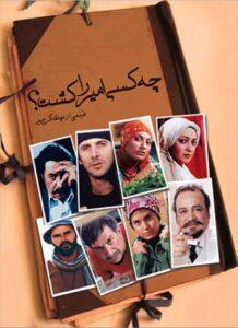 دانلود فیلم ایرانی چه کسی امیر را کشت؟