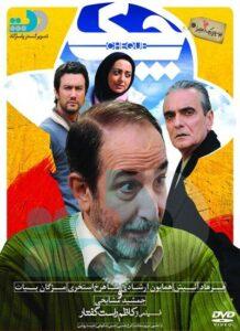دانلود فیلم ایرانی چک